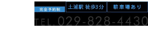 「牛久カッパ整体院 土浦東口駅前店」 お問い合わせ